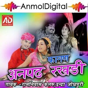 Ramniwash Kalru, Indra Jodhpuri 歌手頭像