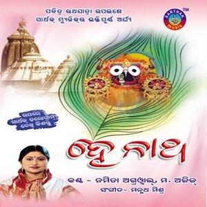 Namita Agrawal, Md. Ajiz 歌手頭像