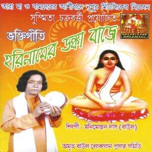 Moni Mohon Das 歌手頭像