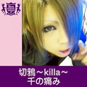 切鴉~killa~(HIGHSCHOOLSINGER.JP) 歌手頭像