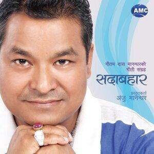 Gautam Das Manandhar 歌手頭像