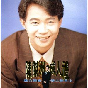 陳傑洲 歌手頭像