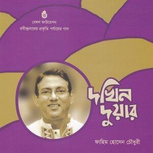 Fahim Hossain Chowdhury 歌手頭像