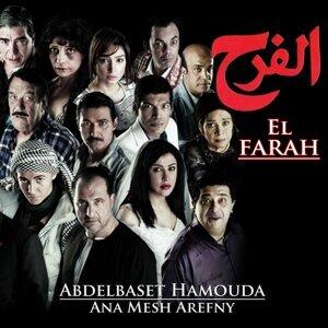 Abdelbaset Hamouda 歌手頭像