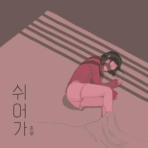 조우 Jou feat. 박신혜 Park Sinhye 歌手頭像
