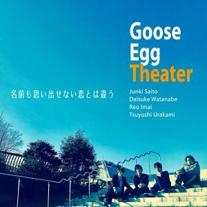 G.E.Theater, 斉藤潤樹, 渡辺大佑, 今井玲男, 浦上力士 (GOOSE EGG Theater, Junki Saito, Daishke Watanabe, Reo Imai, Tsuyoshi Urakami) 歌手頭像