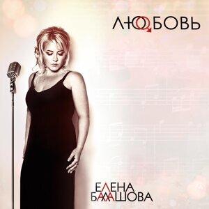 Елена Балашова 歌手頭像