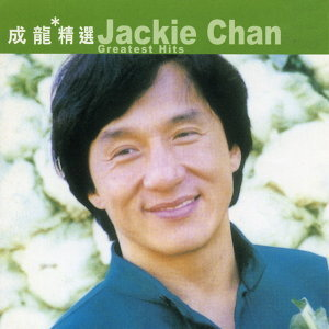 成龍 (Jackie Chan) Artist photo