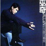 Allan Mo (巫奇)