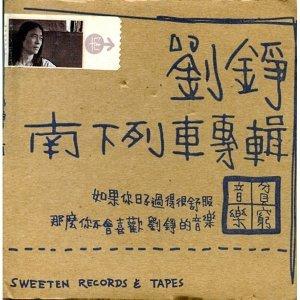 劉錚 (James Liu) 歌手頭像