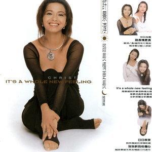 Christine Hsu (許景淳)