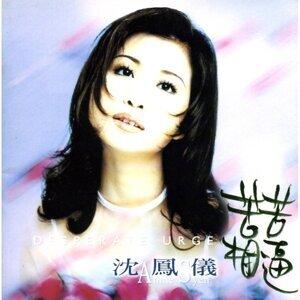 沈鳳儀 (Annie Shen) 歌手頭像