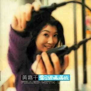 黃嘉千 (Phoebe Huang)