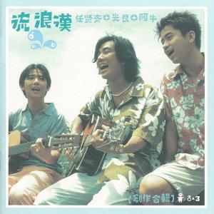 流浪漢 (Richie & Michael & Aniu) 歌手頭像