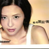 Suzanne Hsiao (蕭淑慎)