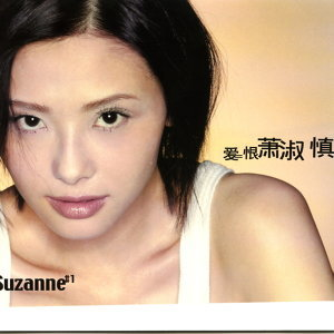 Suzanne Hsiao (蕭淑慎) アーティスト写真