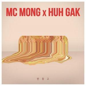 MC夢,許閣 (MC MONG, HUH GAK) 歌手頭像