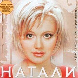 Natali 歌手頭像