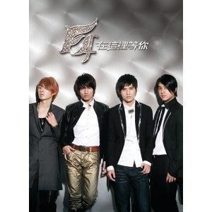 F4 歌手頭像
