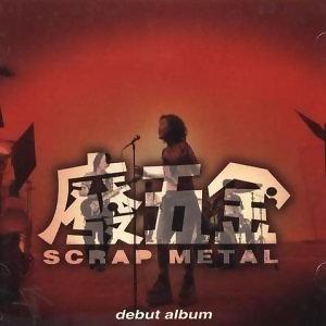 廢五金 (Scrap Metal)
