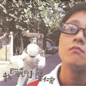 王仁宏 歌手頭像
