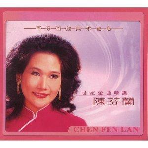 陳芬蘭 歌手頭像