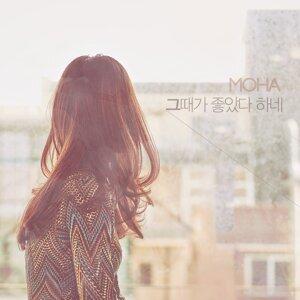 모하 Moha Artist photo