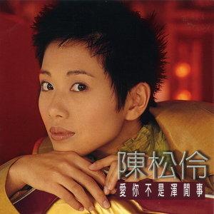 陳松伶 (Nadia Chan) 歌手頭像