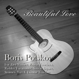 Boris Potskov 歌手頭像