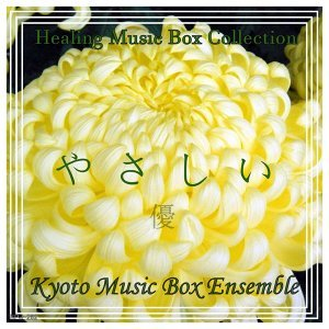 Kyoto Music Box Ensemble 歌手頭像
