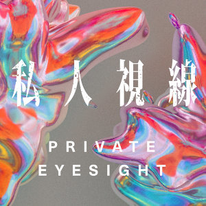 私人視線 (Private Eyesight) 歌手頭像