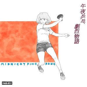 午夜乒乓 (Midnight Ping Pong) 歌手頭像