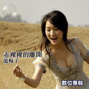 龍梅子 歌手頭像