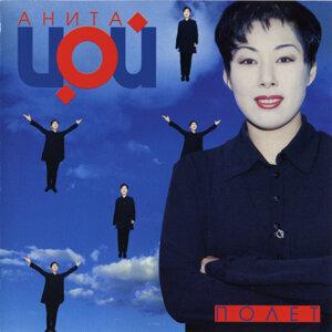 Anita Tsoy 歌手頭像