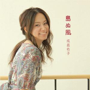 成底佑子 (Yuko Narisoko) 歌手頭像
