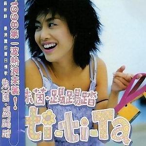 朱茵 (Athena Chu) 歌手頭像