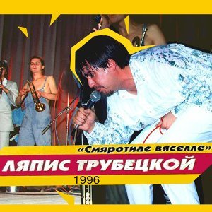 Ляпис Трубецкой 歌手頭像