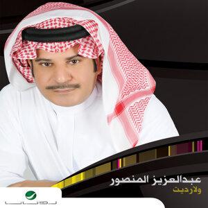 Abdul Al Aziz Al Mansour 歌手頭像