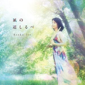 Asako Ito 歌手頭像
