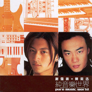 Big Headphone Music /Eason Chan +Nicholas Tse (謝霆鋒 + 陳奕迅 (純音樂世界)) 歌手頭像