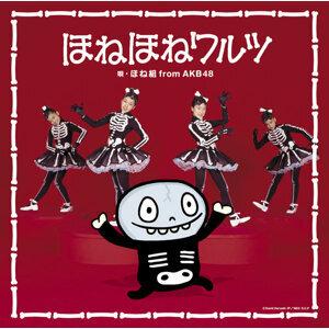 ほね組 from AKB48