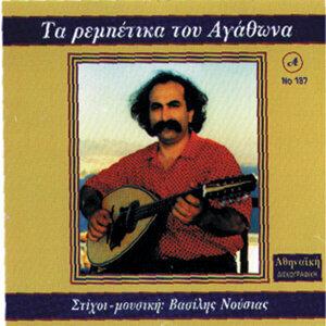 Agathonas 歌手頭像