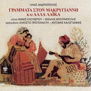 Alkistis Protopsalti, Antonis Kalogiannis 歌手頭像