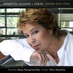 Dimitra Galani 歌手頭像