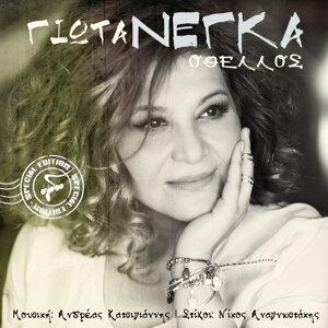 Giota Negka 歌手頭像