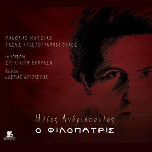 Ilias Andriopoulos 歌手頭像