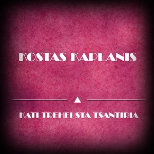 Kostas Kaplanis 歌手頭像