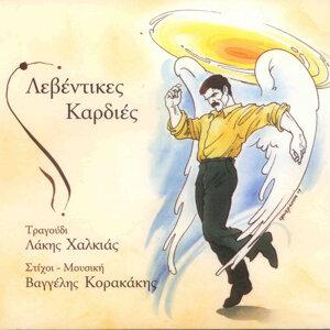 Lakis Halkias 歌手頭像