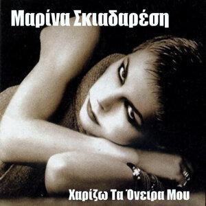 Marina Skiadaresi 歌手頭像