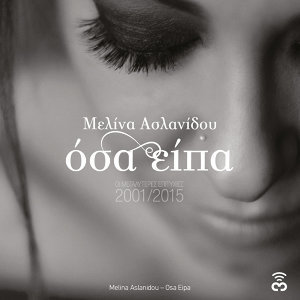 Melina Aslanidou 歌手頭像
